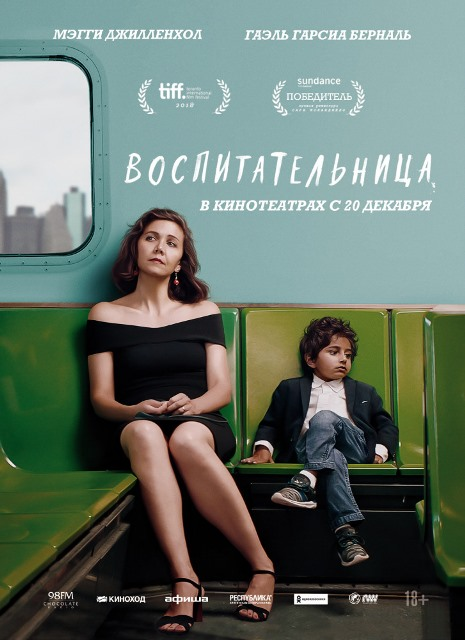 Воспитательница / The Kindergarten Teacher (2018) AC3 5.1 [hand made]