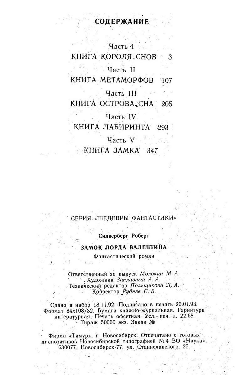 Выпуск б.н. Роберт Силверберг – Замок лорда Валентина, 1993 год_02.jpg