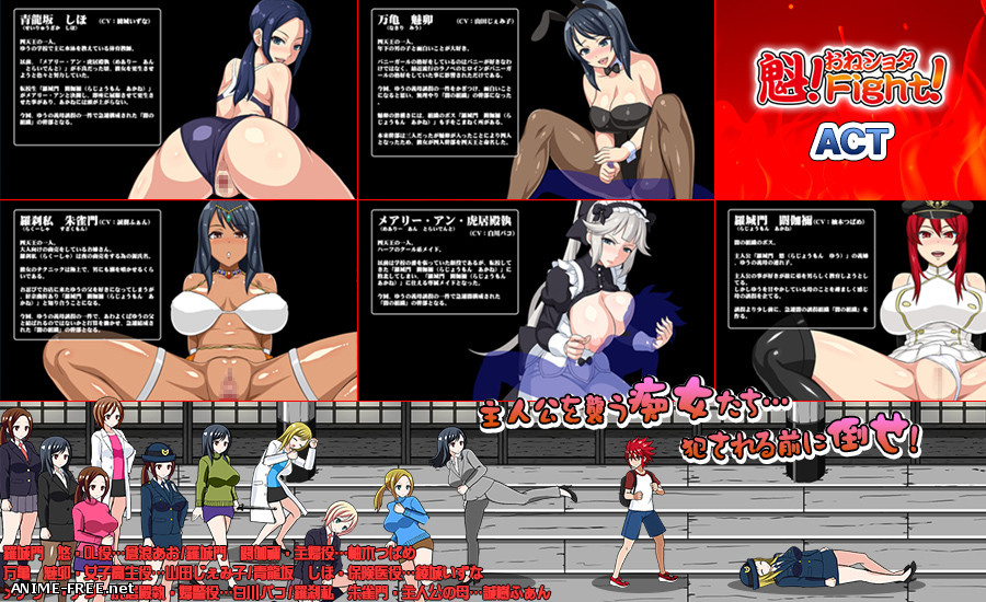 Sakigake! Fight! [2018] [Cen] [Action, Fighting] [JAP,ENG] H-Game
