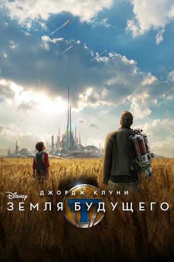 Земля будущего / Tomorrowland(Брэд Бёрд / Brad Bird) [2015, США, Испания, фантастика, приключения,семейный, WEBRip] [Open Matte / Локализованный видеряд] Dub
