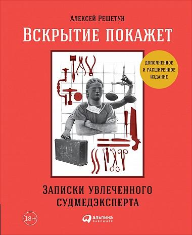 Алексей Решетун | Вскрытие покажет: Записки увлеченного судмедэксперта (2018) [MP3]