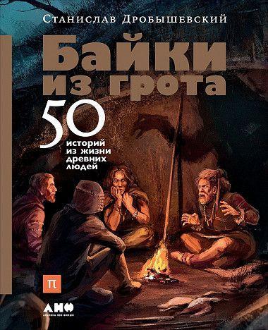 Станислав Дробышевский | Байки из грота: 50 историй из жизни древних людей (2018) [MP3]