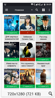 Кино HD (v 2.1.9) Ad-Free (2019) Android
