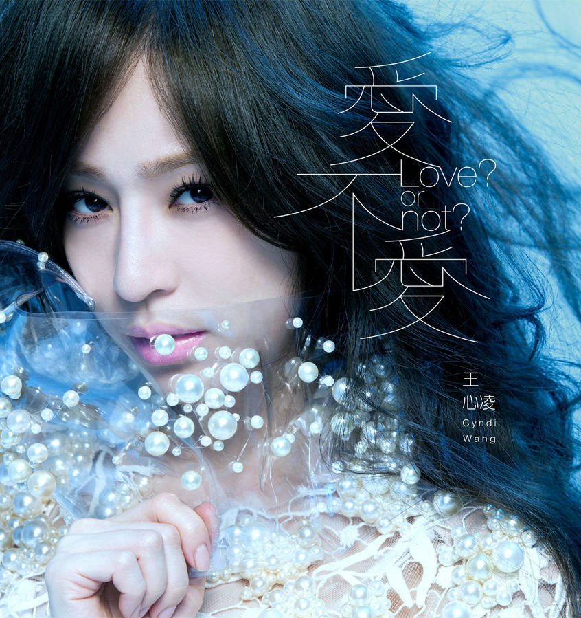 20190112.0627.04 Cyndi Wang - Ai Bu Ai (Love or Not) cover 1.jpg