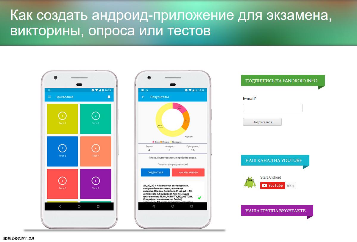 Сайт для создания приложения для андроид невская недвижимость строительная компания официальный сайт
