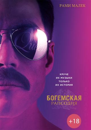 Богемская рапсодия (2018) WEB-DL 1080p | iTunes