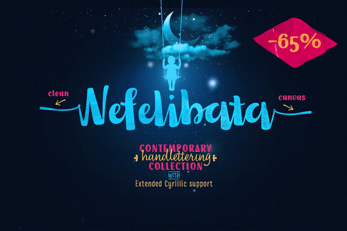 Шрифт Nefelibata
