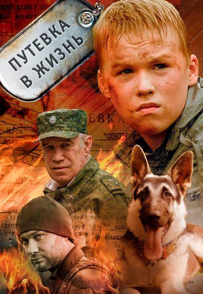 Путевка в жизнь (2014) WEB-DL 1080p от KORSAR | iTunes