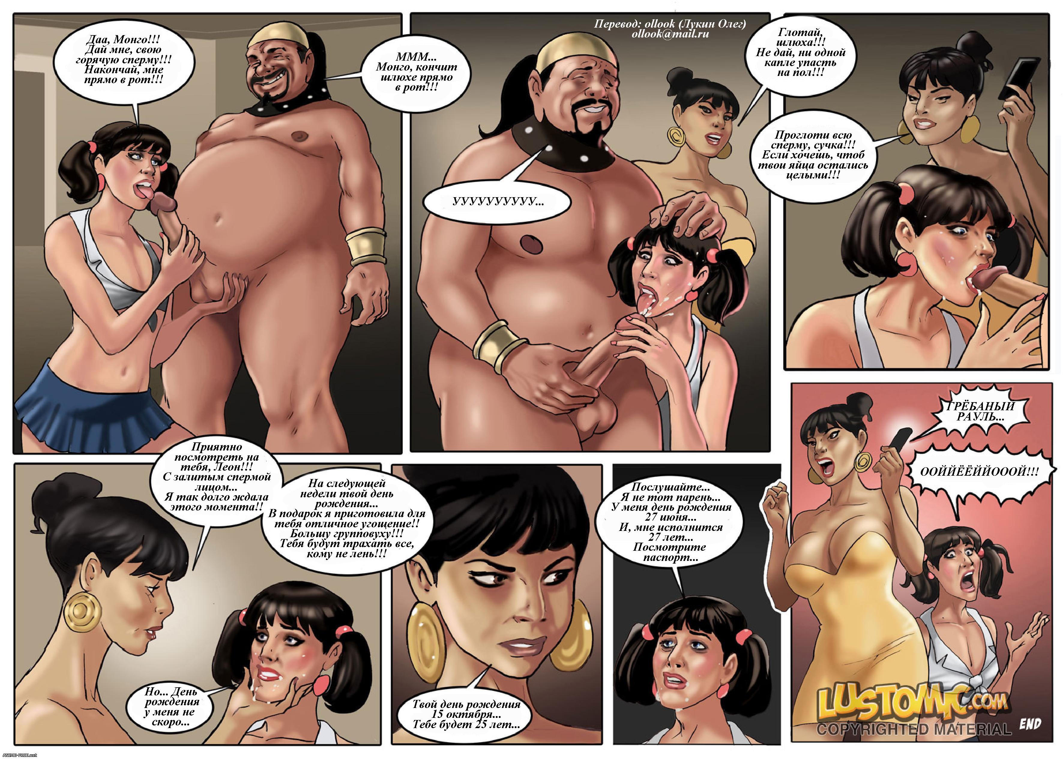 Sexwife & Cuckold. Часть - 6 (Part - 6) [Uncen] [RUS] Porn Comics