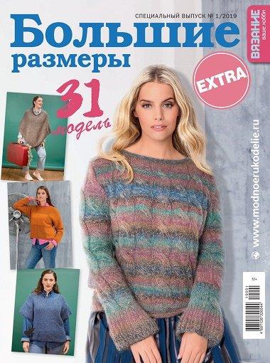 Журнал   Вязание ваше хобби. Cпецвыпуск №1 EXTRA. Большие размеры (2019) [PDF]