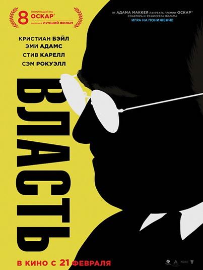 Власть / Vice (Адам МакКей / Adam McKay) [2018, США, драма, комедия, биография, история, WEB-DLRip] MVO (HDRezka Studio) + Sub (Eng) + Original Eng
