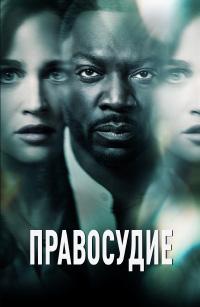 Правосудие  (1 сезон: 1-10 серии из 10) (2019) WEB-DL 1080p | Кириллица