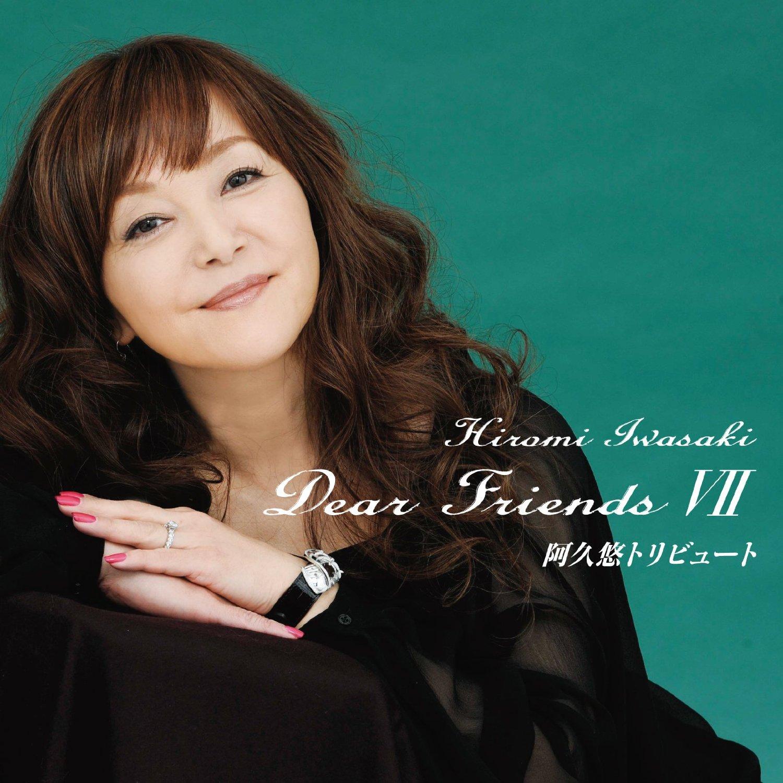 20181207.1339.10 Hiromi Iwasaki - Dear Friends VII ~ Aku Yuu Tribute (2014) (FLAC) cover.jpg