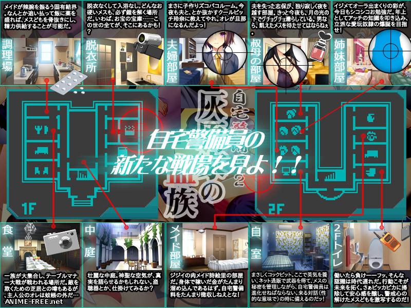 Jitaku Keibiin 2 (Homeguard 2) [2018] [Cen] [ADV, SLG] [JAP] H-Game