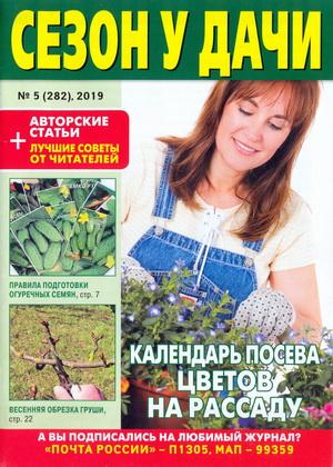 Газета | Сезон у дачи №5(282) (Март 2019) [PDF]