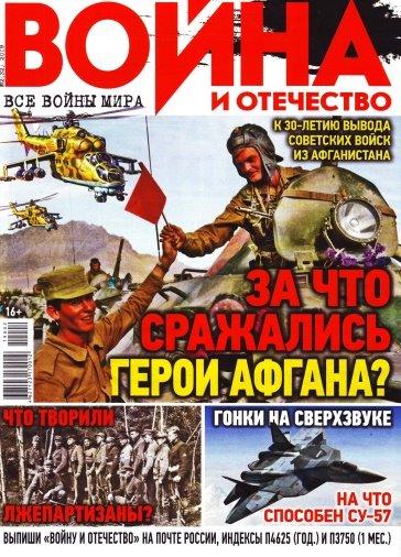 Газета | Война и отечество №2 (35) (2019) [PDF]
