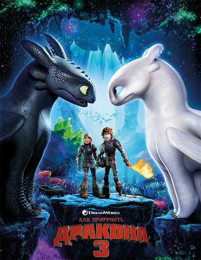 Как приручить дракона 3 / How to Train Your Dragon: The Hidden World (2019) WEB-DLRip от Scarabey | HDRezka Studio