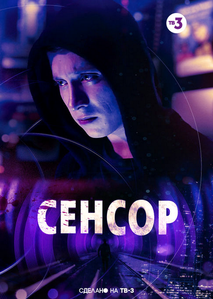 Сенсор (2019) HDTVRip 720p от ExKinoRay