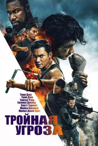 Тройная угроза (2019) WEB-DL 1080p | iTunes