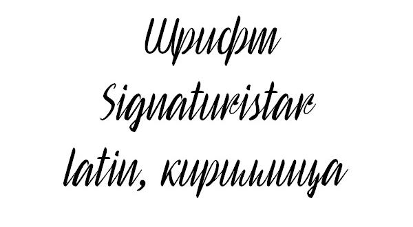 Шрифт Signaturistar