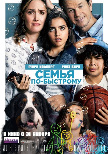 Семья по-быстрому / Instant Family (2018) BDRip от MegaPeer | Лицензия