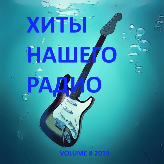 Сборник - Хиты Нашего Радио часть 8 2019 (2019) MP3