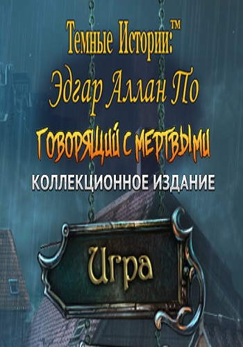 Dark Tales 15: Edgar Allan Poes. Speaking with the Dead. Collector's Edition / Тёмные истории 15: Эдгар Аллан По. Говорящий с мёртвыми. Коллекционное издание