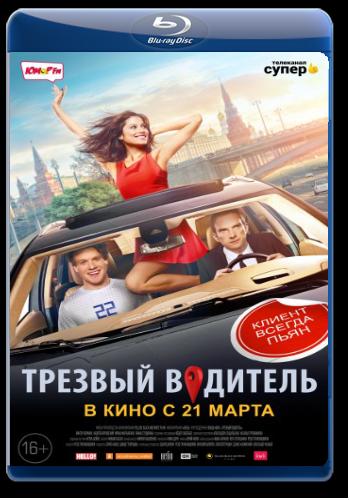 Трезвый водитель (2018) WEB-DLRip от GeneralFilm | iTunes