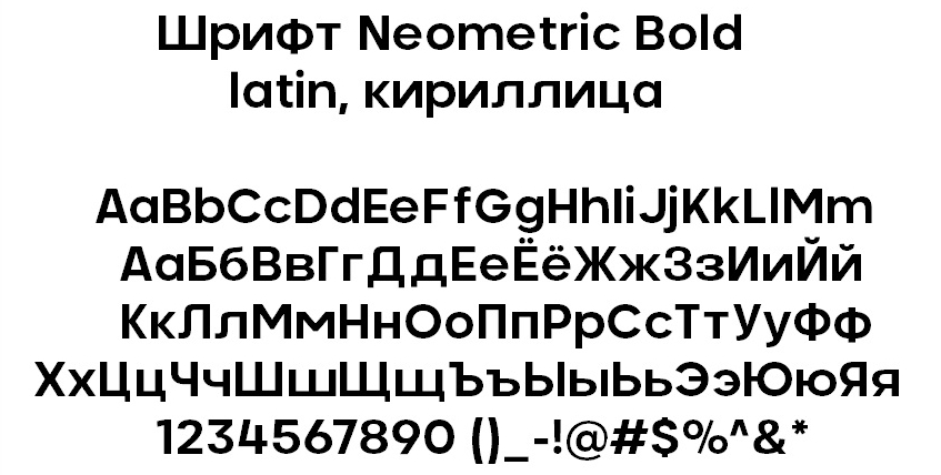 Шрифт Neometric