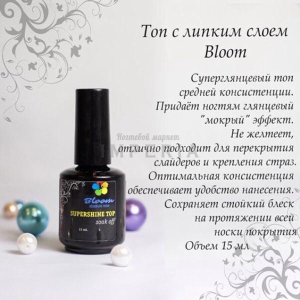 Bloom Суперглянцевый топ для гель-лака Жидкий 15 мл с липким слоем НОВЫЙ
