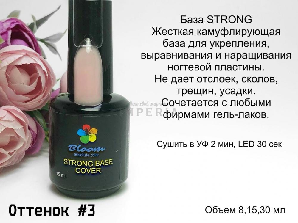 Bloom Камуфлирующая база жесткая СТРОНГ 30 мл №3 (светлый розовый)