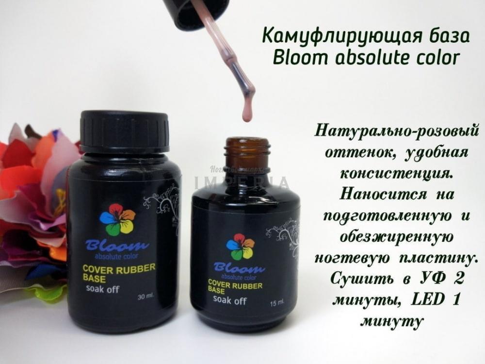 Bloom Камуфлирующая каучуковая база ФРЕНЧ-1 8 мл
