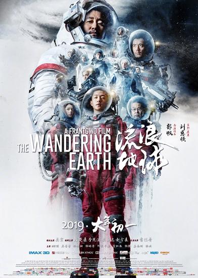 Блуждающая Земля / Liu lang di qiu / The Wandering Earth (2019) WEB-DL-HEVC 1080p | L2, A