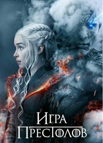 Игра престолов / Game of Thrones [08х01-05 из 06] (2019) WEB-DL 1080p | Amedia, FOX