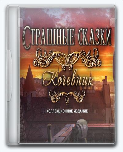 Grim Tales 16: The Nomad / Страшные сказки 16: Кочевник (2019) [Ru] (1.0) Unofficial [Collectors Edition / Коллекционное издание]
