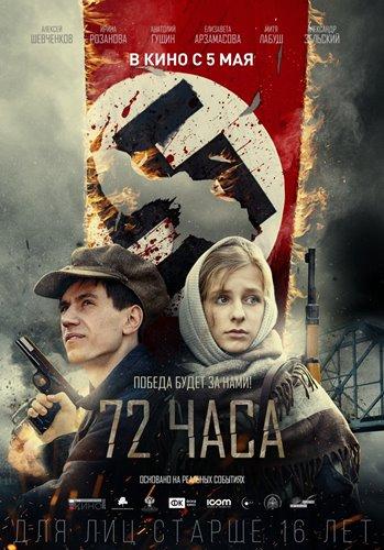72 часа (2015) HDTVRip-AVC от New-Team