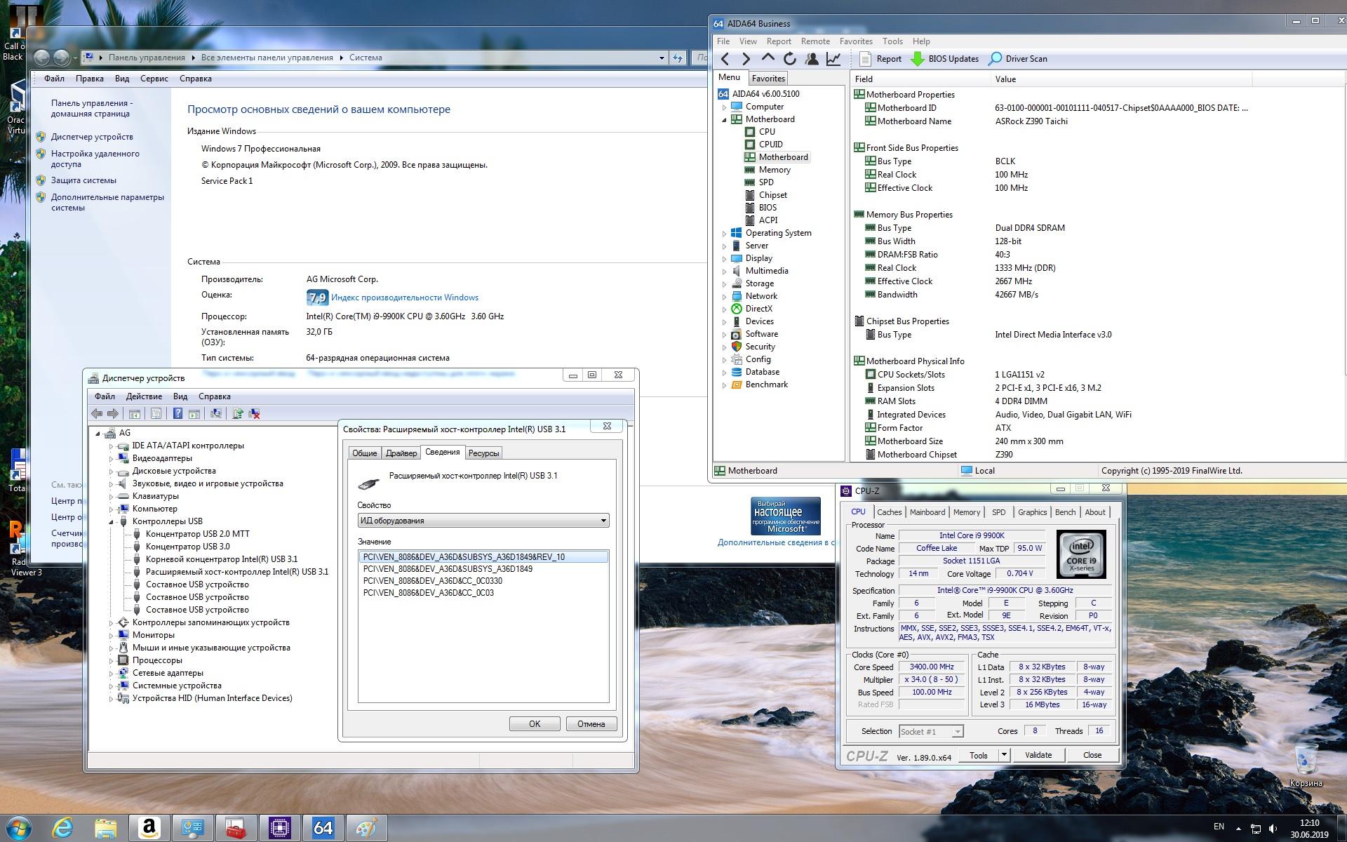 Lenovo Windows 7 ACPI USBC000