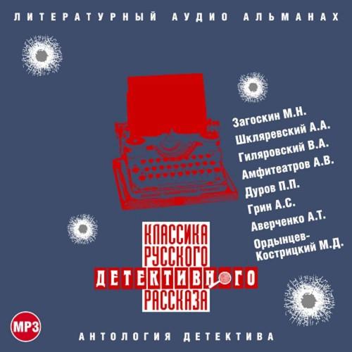 Классика русского детективного рассказа №3