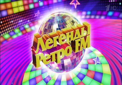 Легенды Ретро FM полная версия (2018) HDTVRIp [H.264] [MP4|1280x720]