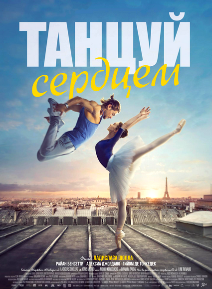 Танцуй сердцем / Let's Dance (2019) WEB-DLRip-AVC от ExKinoRay | iTunes