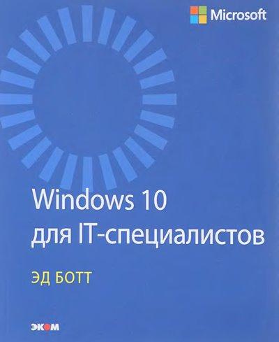 Ботт Э. - Windows 10 для IT-специалистов