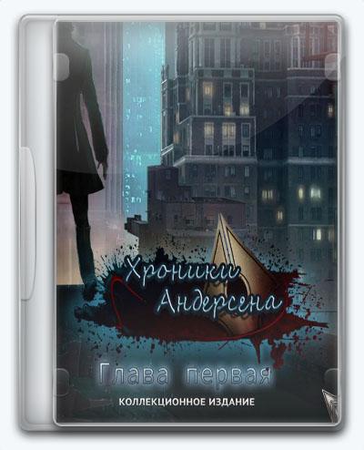The Andersen Accounts: Chapter One / Хроники Андерсена: Глава первая (2018) [Ru] (1.0) Unofficial [Collectors Edition / Коллекционное издание]