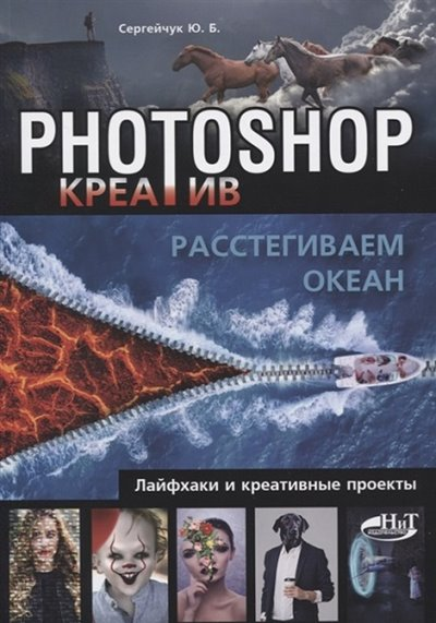 Photoshop креатив или Расстегиваем океан