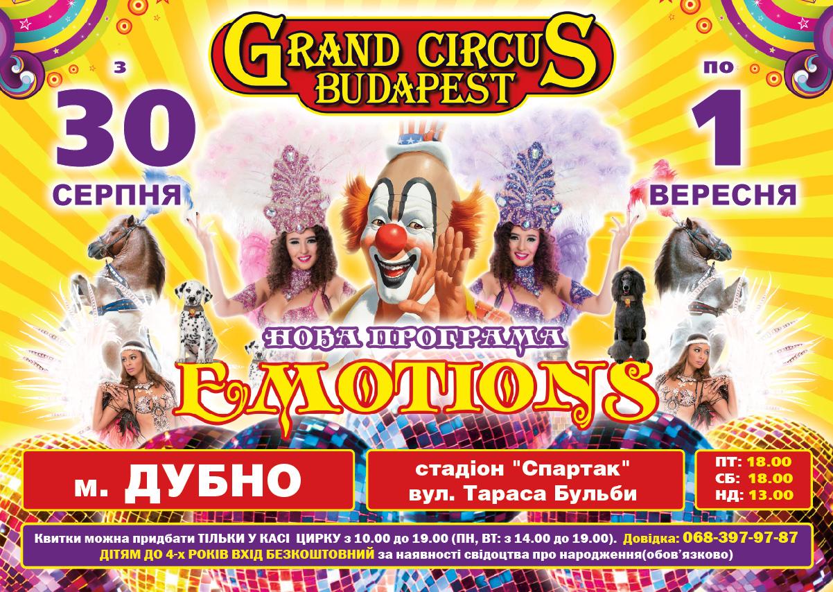 Цирк у Дубні