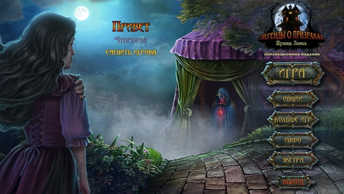 Легенды о призраках 15: Шрамы Ламии КИ/Haunted Legends 15: The Scars of Lamia CE