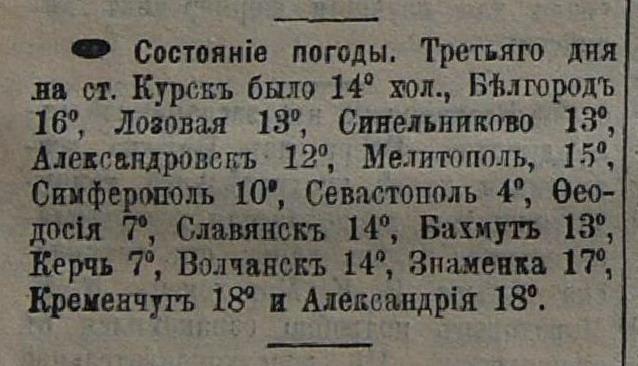 Utro_10_01_1912_1543_p01(3)(1).jpg