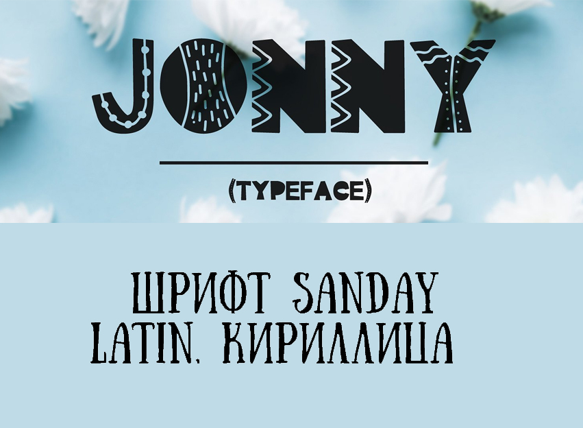 Шрифты Jonny и Sunday