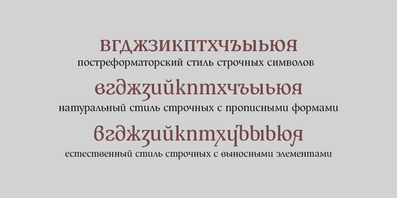 Шрифт Maribor
