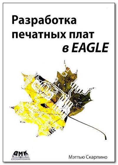 Разработка печатных плат в EAGLE (2018) Скарпино М.