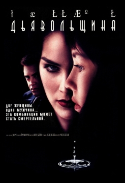 Дьявольщина / Diabolique (1996) WEB-DL 1080p